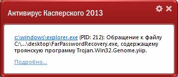 http://server-admin.ucoz.ru/skriny_na_saity/virus.png